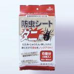 ダニ 用 防虫 シート 6畳分(ダニ シート 90×180cm 6枚入)