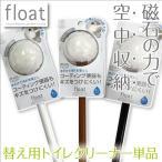 トイレクリーナー 替え用 単品/フロート