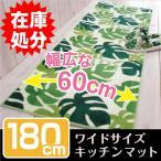 ショッピングキッチンマット 丸洗いOK キッチンマット 約60×180cm  滑りにくい加工/モンステラ