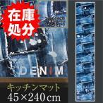 在庫処分 キッチンマット ロング 約45×240cm /デニム