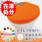 被せるタイプのトイレフタカバー オレンジ 普通&洗浄兼用タイプ【カラーショップ】