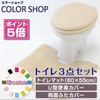 ショッピングトイレマット トイレマット トイレセット 3点セット マット(60×55cm)+U型便座カバー+両面フタカバー/カラーショップ ベージュ