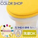 便座カバー 洗浄暖房タイプ イエロー 取り付け便利なボタン式/カラーショップ