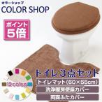 ショッピングトイレマット トイレマット トイレセット 3点セット マット(60×55cm)+洗浄暖房便座カバー+両面フタカバー/カラーショップ ブラウン