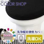 便座カバー 洗浄暖房タイプ ブラック 取り付け便利なボタン式/カラーショップ