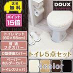 トイレ5点セット マット(55×60cm)+普通フタカバー+O型便座カバー+ペーパーホルダーカバー+トイレスリッパ /ドゥー 4色
