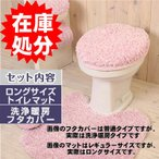 在庫処分 トイレ2点セット ロングマット(80×60cm)+洗浄暖房フタカバー/キャンディフロス ピンク