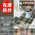 トイレ4点セット 超ロングマット 115 60cm 洗浄暖房フタカバー 洗浄便座カバー ペーパーホルダーカバー ベルセ 2色