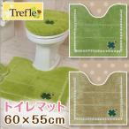丸洗いOK トイレマット 2色 約60×55cm 滑りにくい加工/トレフル