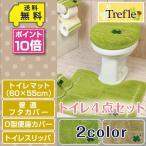 トイレ4点セット マット(55×60cm)+普通フタカバー+O型便座カバー+トイレスリッパ /トレフル 2色