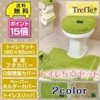 トイレ5点セット マット(55×60cm)+普通フタカバー+O型便座カバー+ペーパーホルダーカバー+トイレスリッパ /トレフル 2色