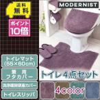 トイレ4点セット マット(55×60cm)+兼用フタカバー+洗浄便座カバー+トイレスリッパ /モダニスト 4色