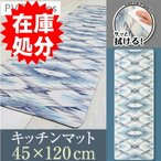 拭ける!洗濯不要 キッチンマット 約45×120cm /PVC ネイティブ
