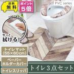 拭ける!洗濯不要 トイレ3点セット マット(55×60cm)+ペーパーホルダーカバー+トイレスリッパ /PVC ヘリング