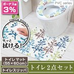 拭ける!洗濯不要 トイレ2点セット マット(55×60cm)+トイレスリッパ /PVC フォレスト