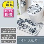 拭ける!洗濯不要 トイレ3点セット マット(55×60cm)+さらふわ便座シート+トイレスリッパ /PVC マンハッタン