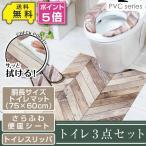 拭ける!洗濯不要 トイレ3点セット 胴長ロングマット(75×60cm)+さらふわ便座シート+トイレスリッパ /PVC ヘリング