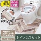 拭ける!洗濯不要 トイレ2点セット 耳長ロングマット(75×68cm)+トイレスリッパ /PVC ヘリング