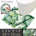 拭ける 洗濯不要 ミニトイレマット 約40 50cm PVC ジャングル
