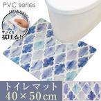 拭ける 洗濯不要 ミニトイレマット 約40 50cm PVC モロッカン