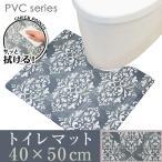 拭ける 洗濯不要 ミニトイレマット 約40 50cm PVC クラシーク