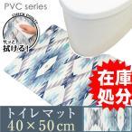 拭ける 洗濯不要 ミニトイレマット 約40 50cm PVC ネイティブ