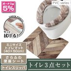 拭ける!洗濯不要 トイレ3点セット ミニマット(40×50cm)+さらふわ便座シート+トイレスリッパ /PVC ヘリング