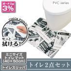 拭ける!洗濯不要 トイレ2点セット ミニマット(40×50cm)+トイレスリッパ /PVC マンハッタン