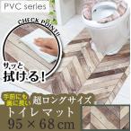 拭ける!洗濯不要 トイレマット 超ロング 約95×68cm 手前に長い+奥に長い /PVC ヘリング