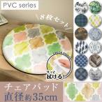 拭ける!洗濯不要 チェアパッド 8枚セット 直径 約35cm /PVC モロッカン