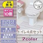 トイレ4点セット ロングマット(73×60cm)+兼用フタカバー+洗浄便座カバー+トイレスリッパ /トリコ 2色