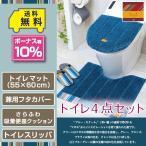 トイレ4点セット マット(55×60cm)+兼用フタカバー+さらふわ吸着便座クッション+トイレスリッパ /レトワール コルヴェール