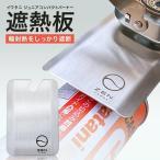 ZEN Camps イワタニ ジュニアコンパクトバーナー CB-JCB 専用 遮熱板 防熱板 シングルバーナー ステンレス製
