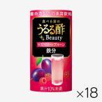 【公式】食べる前のうるる酢 ラズベリー×プルーン(125ml×18本)