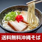 【送料無料】年越しそば!生沖縄そば味付け3枚肉付きセット1人前×5個