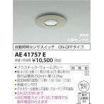AE41757E:天井用明るさ・人感センサスイッチ(ON-OFFタイプ)