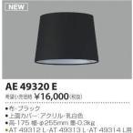 AE49320E:スタンド用セード