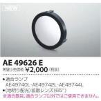 AE49626E:LEDランプ用拡散レンズ(65°)