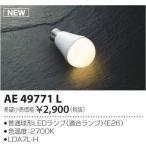 AE49771L:LEDランプ(E26)60形相当 電球色