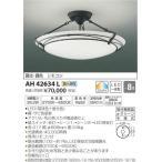 AH42634L:LED一体型シーリング 8畳まで 電気工事不要タイプ スタンダード 調光・調色