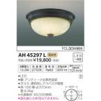 AH45297L:LED小型シーリングライト電球色 FCL30W相当(955lm)