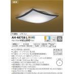 AH48758L:LEDシーリングライト(Fit調色タイプ) 電球色(2700K)昼光色(6500K) 4780lm(12畳まで)【取付簡易型】