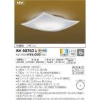 AH48763L:LEDシーリングライト(Fit調色タイプ) 電球色(2700K)昼光色(6500K) 3150lm(6畳まで)【取付簡易型】