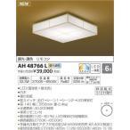AH48766L:LEDシーリングライト(調光・調色タイプ) 電球色(2700K)昼光色(6500K) 3055lm(6畳まで)【取付簡易型】