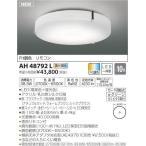 AH48792L:LEDシーリングライト(Fit調色タイプ) 電球色(2700K)昼光色(6500K) 4230lm(10畳まで)【取付簡易型】