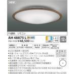 AH48875L:LEDシーリングライト(Fit調色タイプ) 電球色(2700K)昼光色(6500K) 5305lm(12畳まで)【取付簡易型】