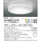 AH48893L:LEDシーリングライト(Fit調色タイプ) 電球色(2700K)昼光色(6500K) 3690lm(8畳まで)【取付簡易型】
