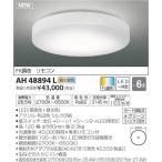 AH48894L:LEDシーリングライト(Fit調色タイプ) 電球色(2700K)昼光色(6500K) 3145lm(6畳まで)【取付簡易型】