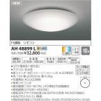 AH48899L:LEDシーリングライト(Fit調色タイプ) 電球色(2700K)昼光色(6500K) 4580lm(10畳まで)【取付簡易型】