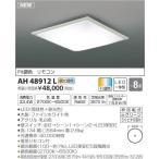 AH48912L:LEDシーリングライト(Fit調色タイプ) 電球色(2700K)昼光色(6500K) 3870lm(8畳まで)【取付簡易型】